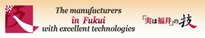 Themanufacturers in fukui with excellent technlogies